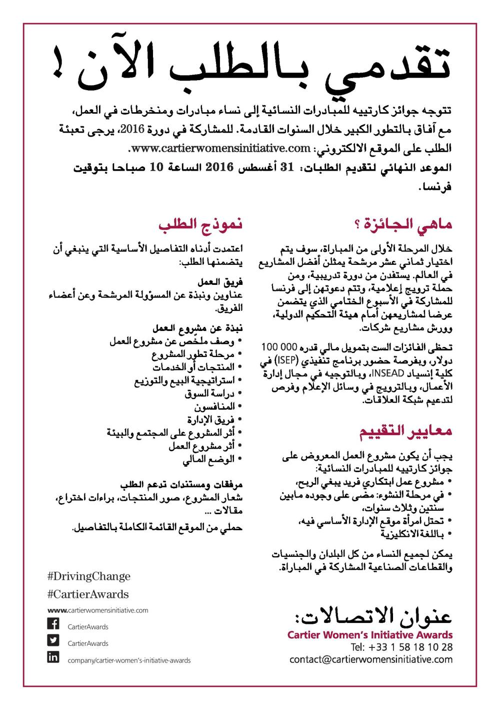 Brochure_Arab-page-002